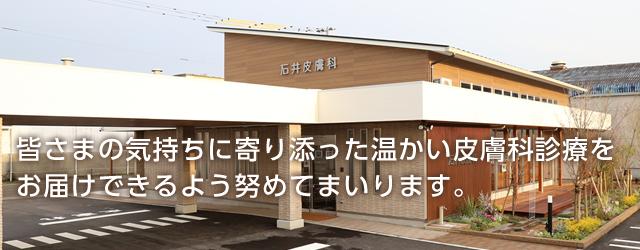 延岡市卸本町4月21日開院 皆さまの気持ちに寄り添った温かい皮膚科診療をお届けできるよう努めてまいります。